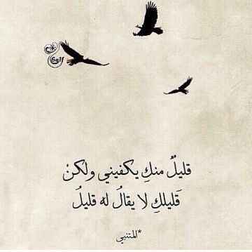 Pin By Dreamer On Collection Pic Words Quotes Arabic Love Quotes Romantic Quotes