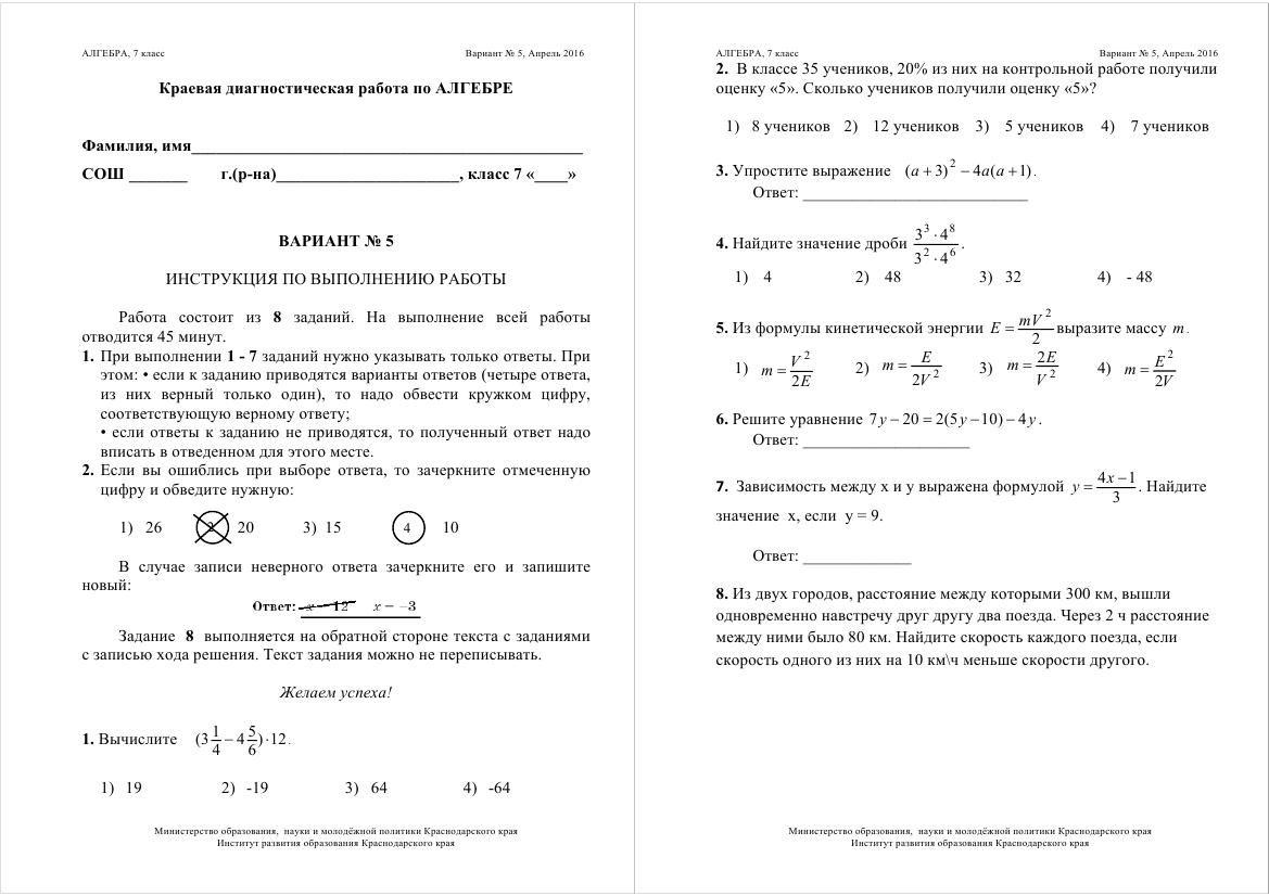 Кдр по алгебре 7 класс ноябрь