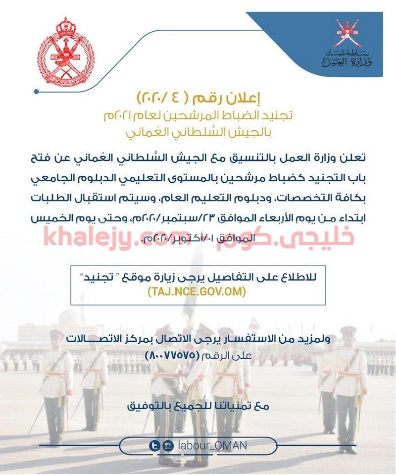 وظائف الجيش العماني 2020