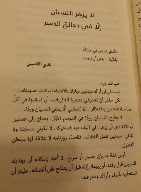 غازي القصيبي Words Quotes Arabic Quotes Quotations