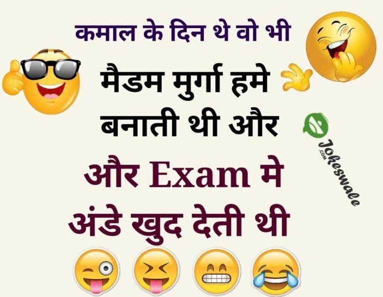 School Ke Wo Kamaal Ke Din (Funny Hindi Joke) | LOL | Funny