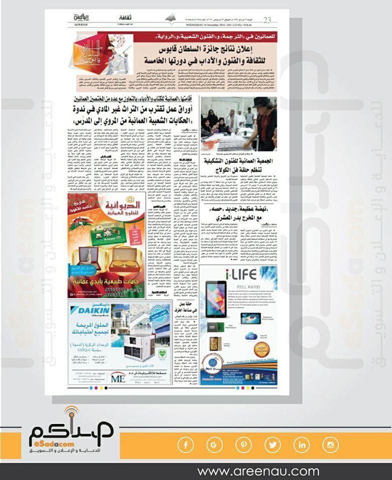إعلان نتائج جائزة السلطان قابوس الثقافة والفنون والآداب في دورتها الخامسة المص Digital Marketing Solutions Digital Marketing Marketing Solution