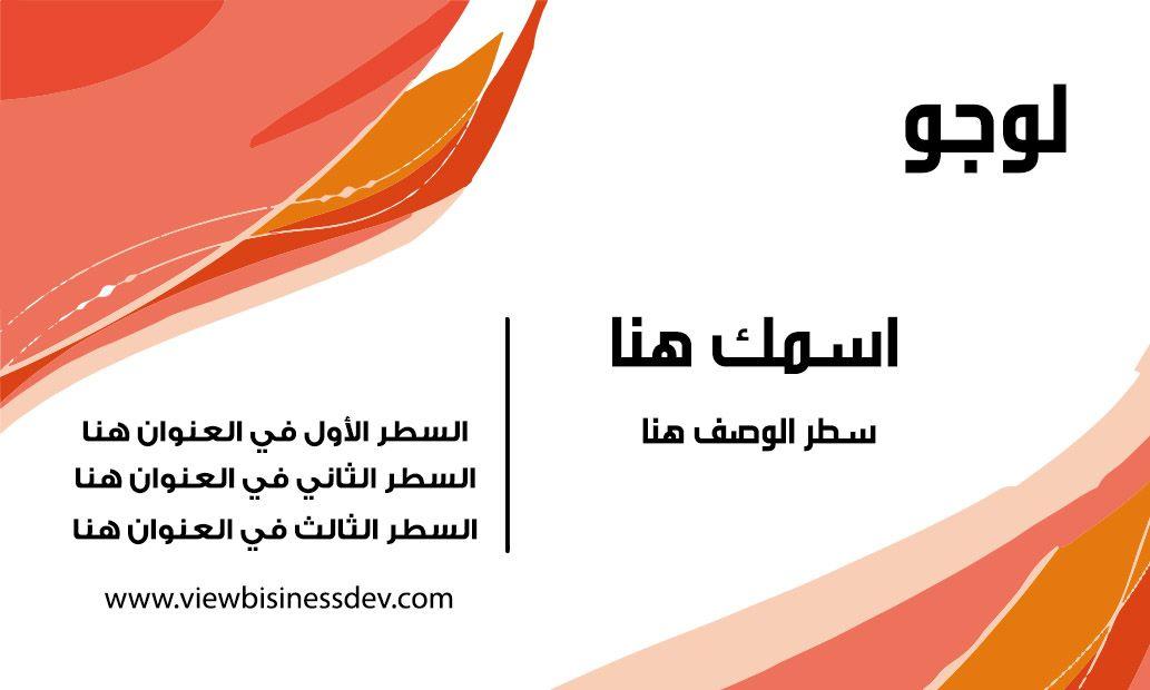 اشكال كروت شخصيه كارت شخصي 01 Graphic Design Business Card Personal Cards Free Business Card Templates