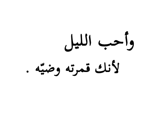 Instagram Hendabuhaimed Cool Words Arabic Quotes Love Quotes