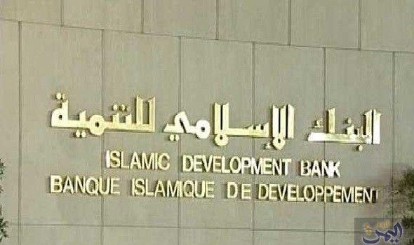 البنك الإسلامي يسعى للاستحواذ علي حصة في بورصة إسطنبول Islam Development Home Decor Decals