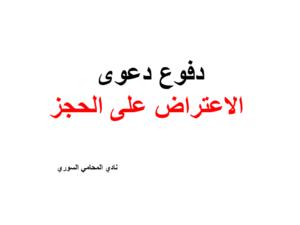 دفوع دعوى الاعتراض على الحجز Arabic Calligraphy Calligraphy