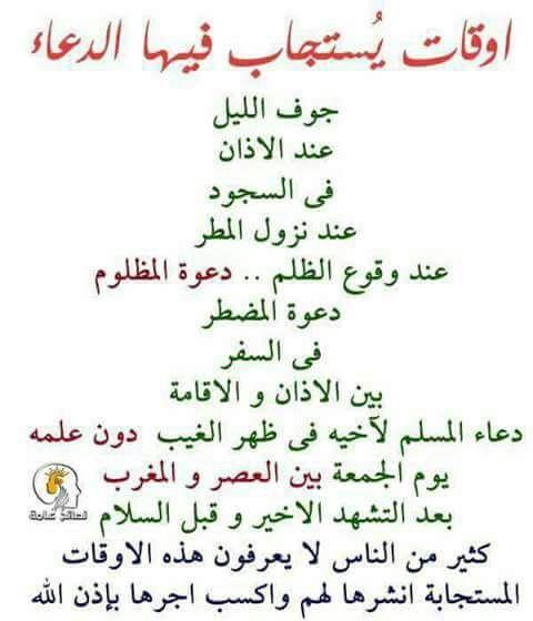 Pin By Gham Kilma On Arabic Islam Facts Islam Beliefs Islamic Quotes