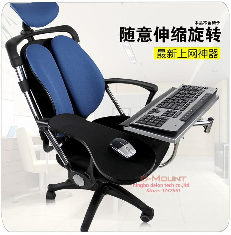 D Mount Ok010 Multifunctional Full Motion Chair Clamping Keyboard