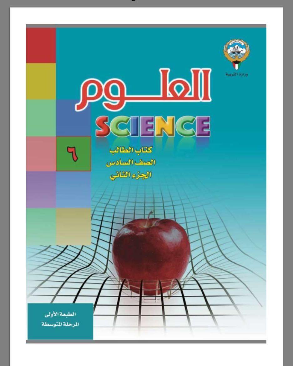 تم رفع كتاب علوم سادس بشبكة ياكويت التعليمية وقروبات ياكويت للتحميل تابعونا هناك Science Pandora Screenshot Pandora