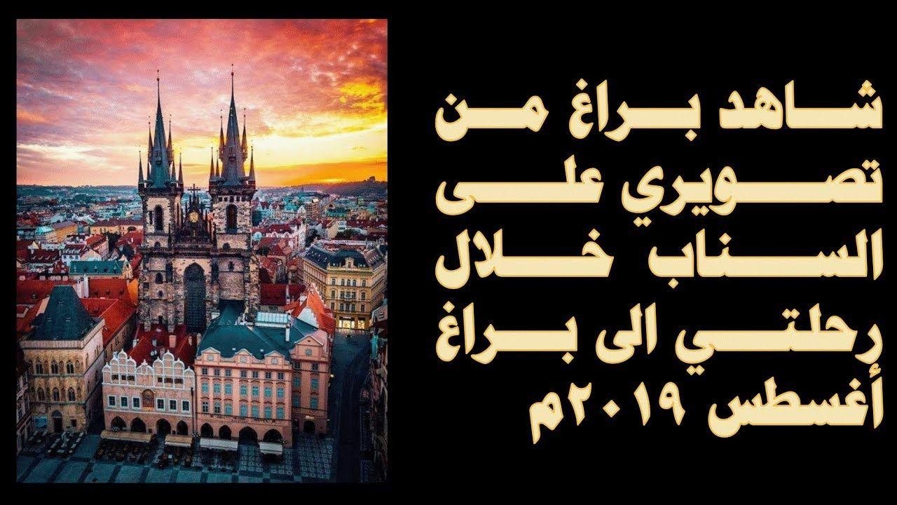 رحلتي الى براغ العاصمة التشيكية اغسطس 2019م من سنابي Poster Movie Posters Art