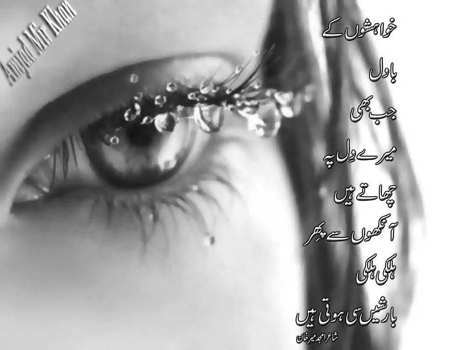 Pin on Urdu shayri