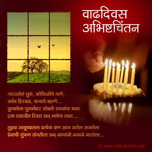 Marathi Kavita व ढद वस अभ ष टच तन Birthday