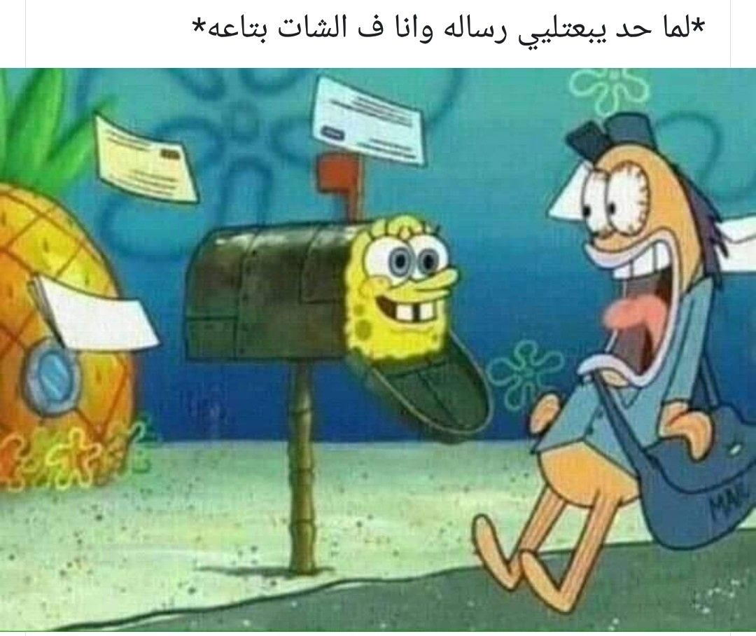 Pin by x y on arabi Funny spongebob memes, Spongebob