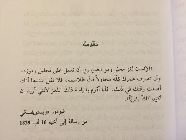 دوستويفسكي من رسآلة إلى أخيه Quotations Funny Quotes Book Quotes