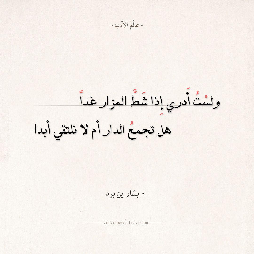 شعر بشار بن برد إن الوداع من الأحباب نافلة عالم الأدب Arabic Love Quotes Love Quotes Quotes