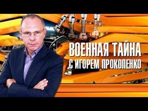 Военная тайна с игорем прокопенко (10. 12. 2016) часть 1/лампа.