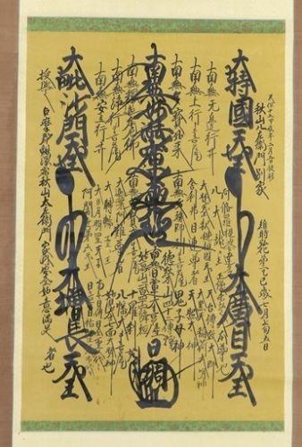 1899 NICHIREN SHU MINOBU SECT MANDALA GOHONZON