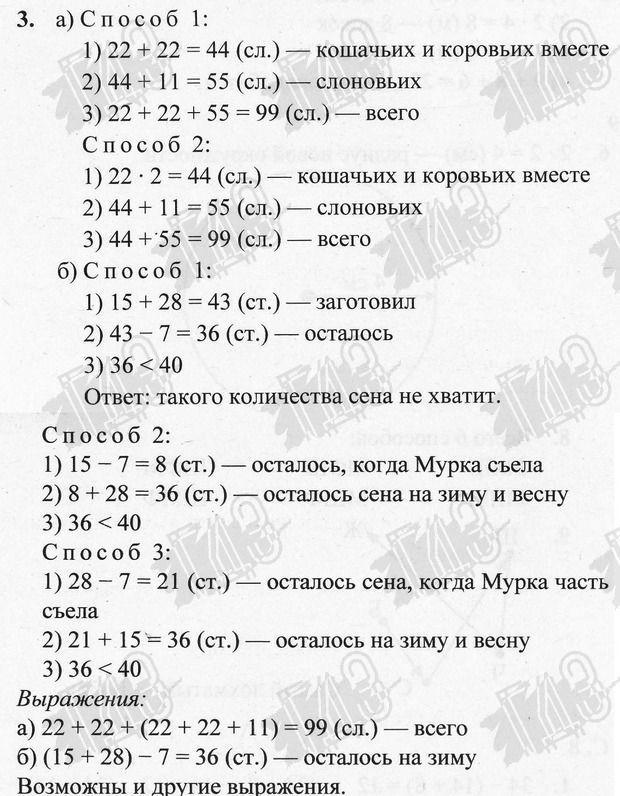 4 класс математики решение задание упражнение 98 f k xtrby