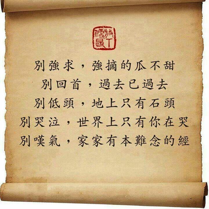 家家有本难念的经 Life Lesson Quotes Life Quotes Chinese Quotes