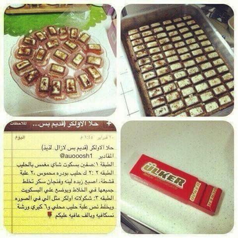 حلا الاولكر Layered Desserts Cooking Recipes Arabic Food
