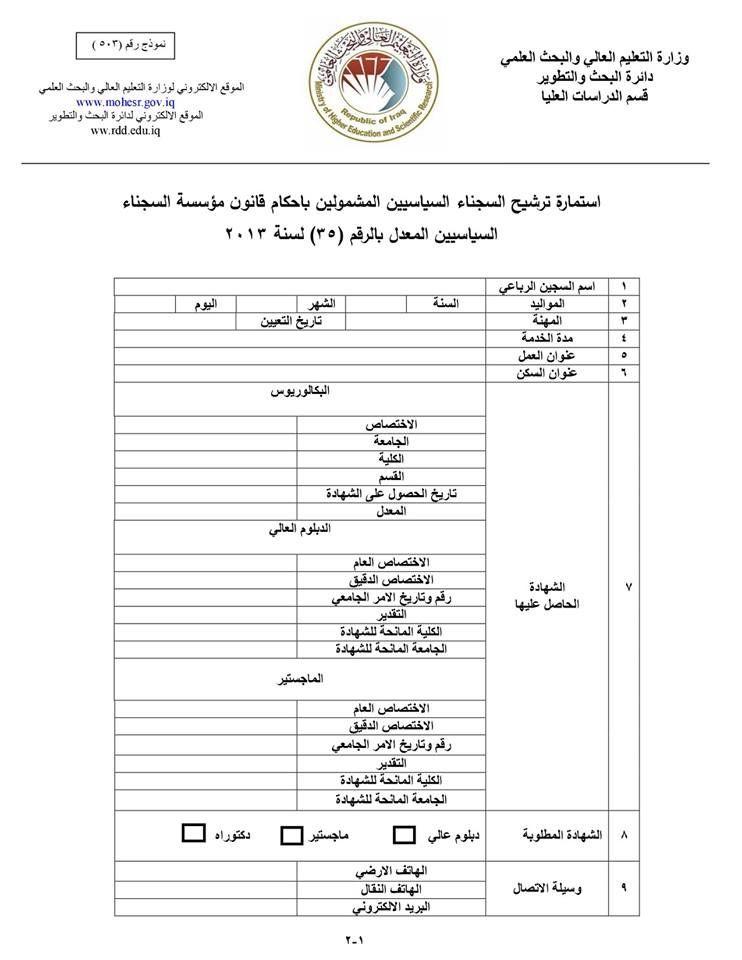 Pin By منتديات شباب الرافدين تجمع شبا On منتديات الدراسة والتخصصات Governor