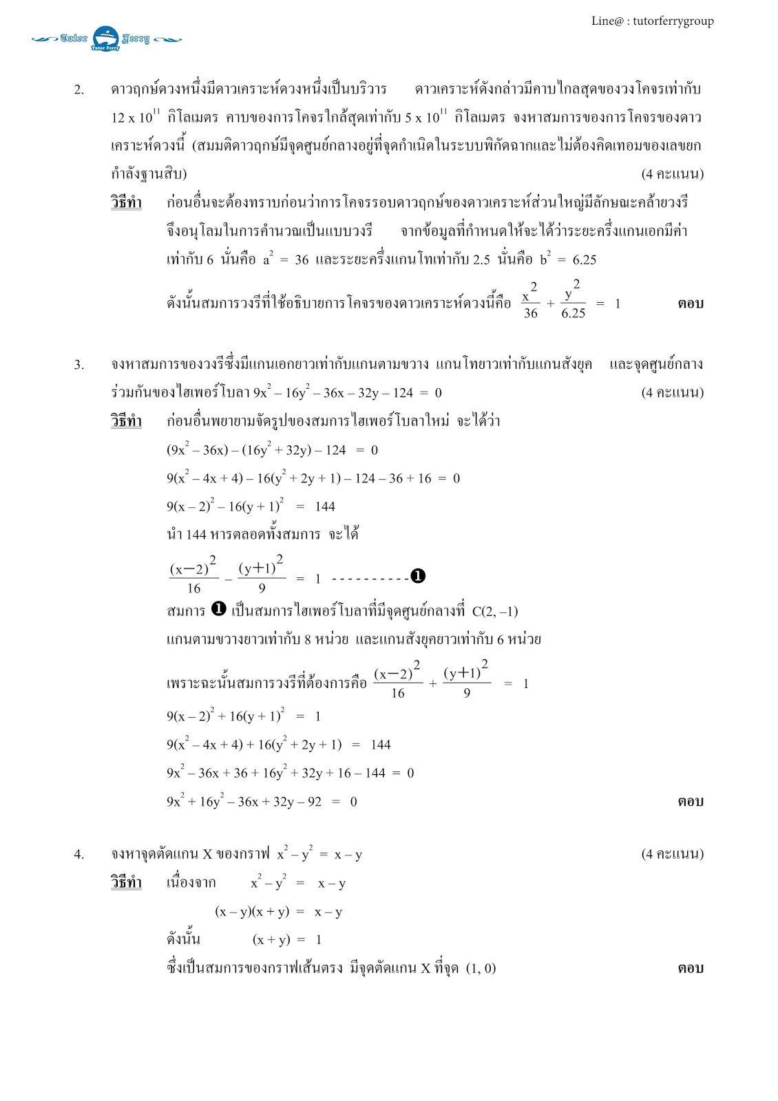 เฉลยพร้อมวิธีทำแบบละเอียด 2 เคมี คณิตศาสตร์