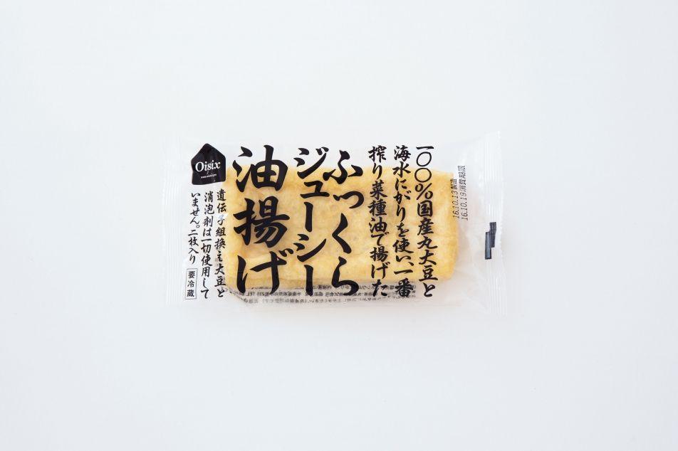 Oisix Good Design Company クリエイティブなパッケージデザイン 食べ物のパッケージデザイン パッケージデザイン