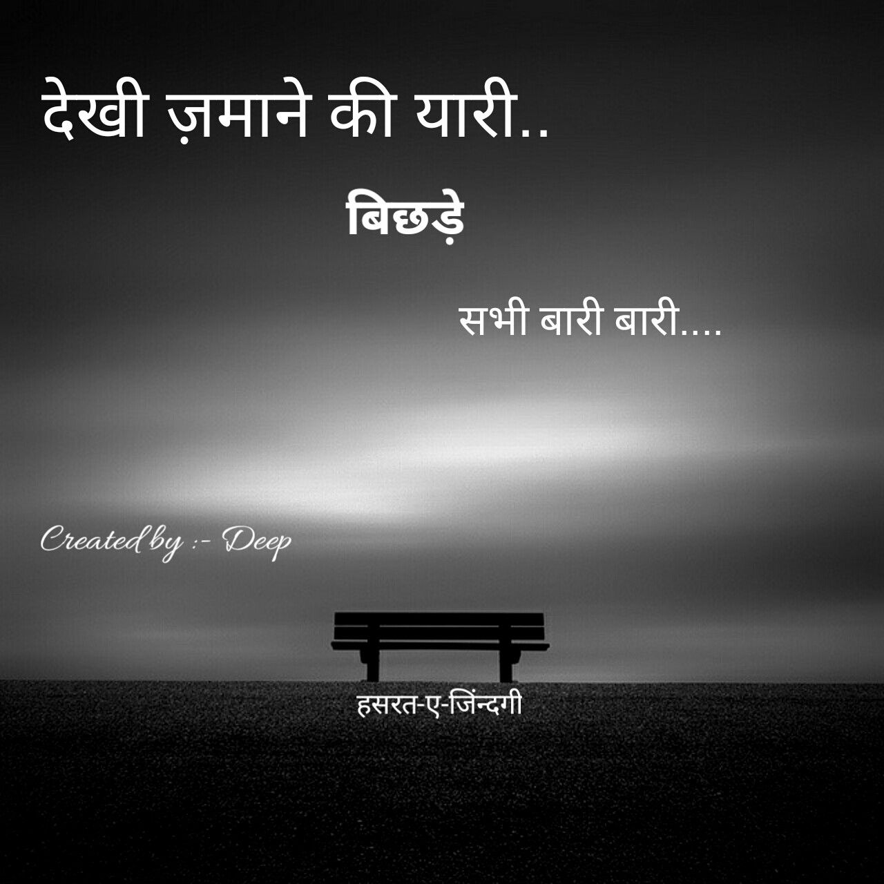 Pin by Deep on दर्द Morning images, Hindi quotes, Image