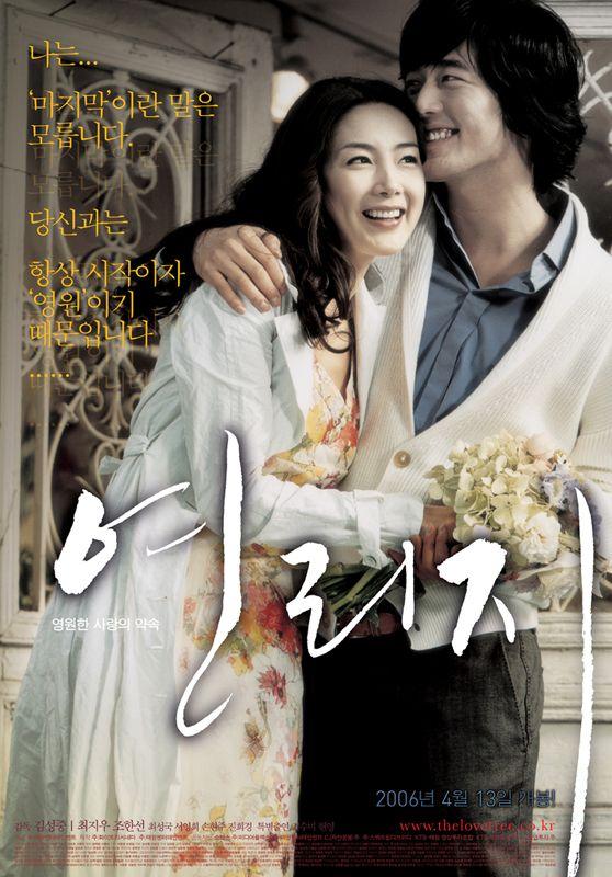 9 Of 10  Now And Forever 2006 Korea Movie  Korean -6016