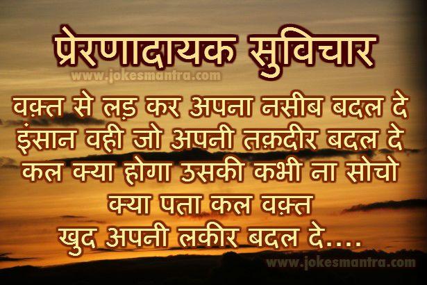Wallpaper Life Quotes Hindi