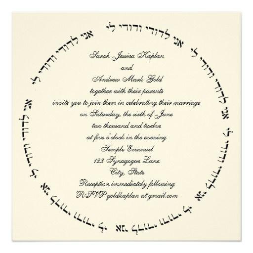 Hebrew Jewish Wedding Invitation Cream Square Ani Zazzle Com Jewish Wedding Invitations Jewish Wedding Wedding Invitations