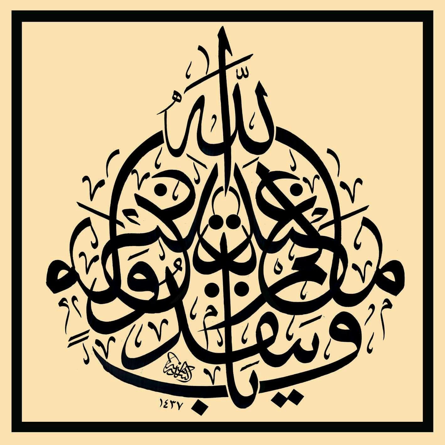 Arabic Calligraphy adlı kullanıcının فن الخط العربي