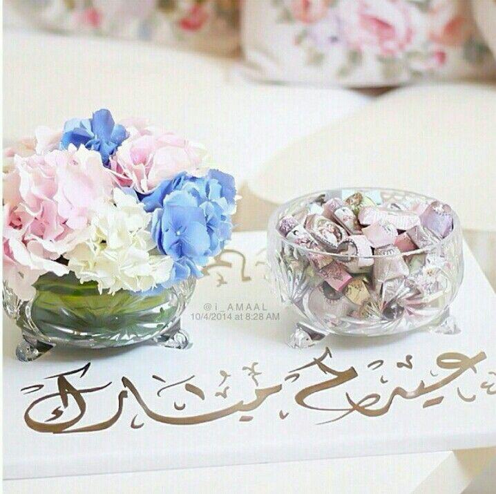 عيدكم مبارك Eid Cards Happy Eid Ramadan Crafts