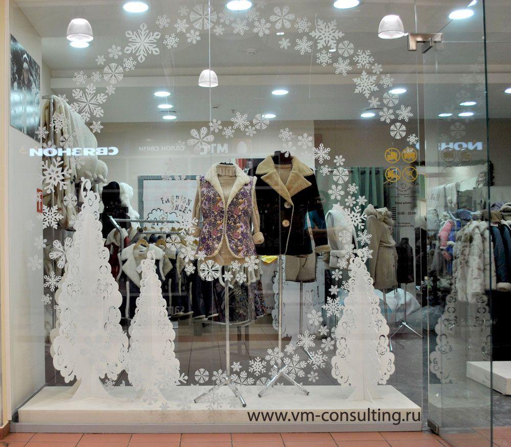 российского обмундирования, оформление магазина одежды к новому году фото сувенирных магазинов демонстрируют