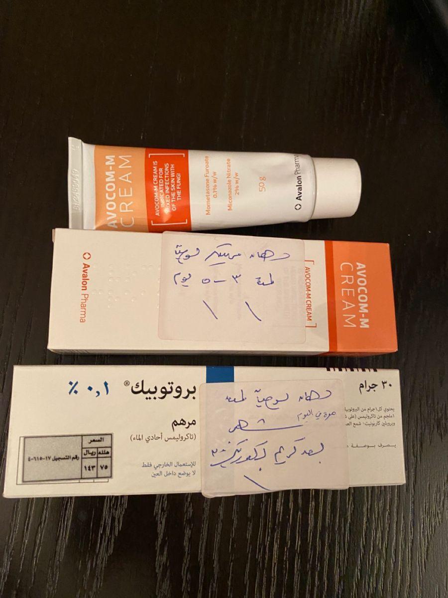 Avocom بدل الدوا حق الخنيزان Medical Cream Cream Pharma