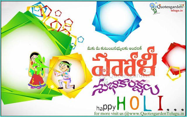 Holi wishes sms in telugu holi greeting cards in telugu holi holi wishes sms in telugu holi greeting cards in telugu holi wishes in telugu m4hsunfo