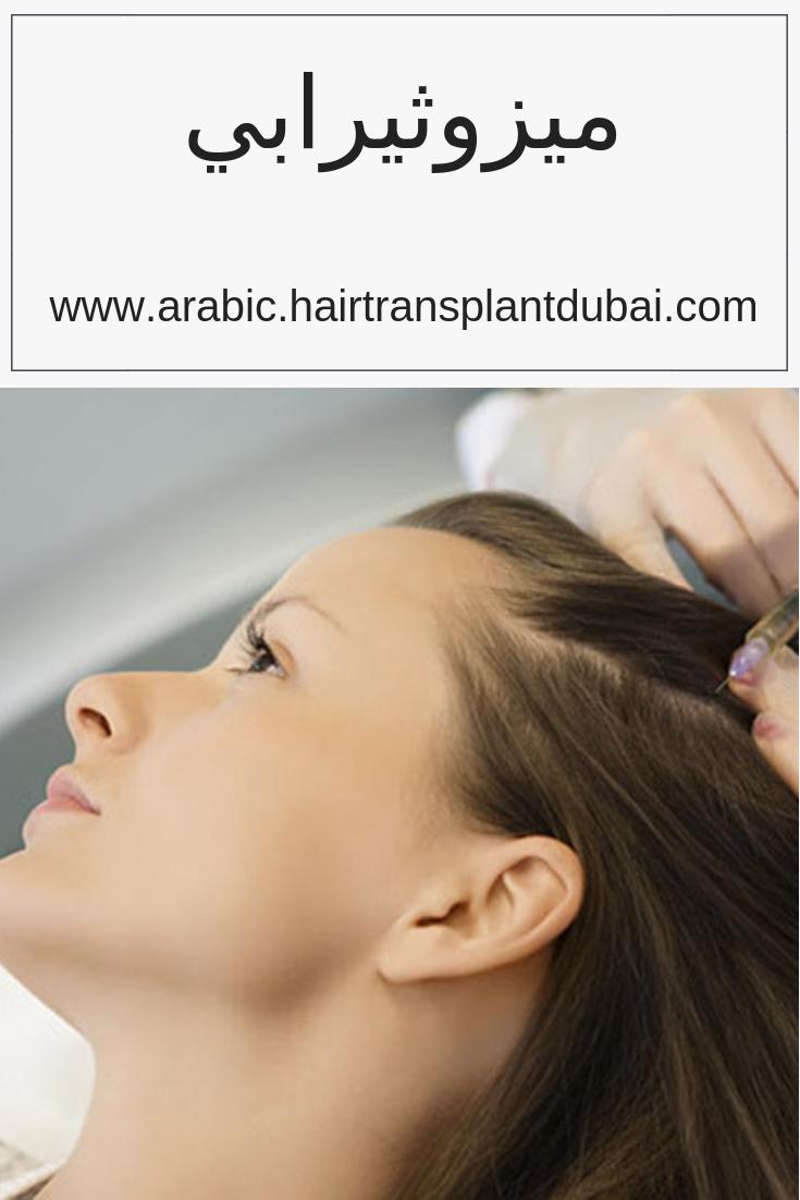 ميزوثيرابي زراعة شعر في دبي Hair Transplant Hair Transplant