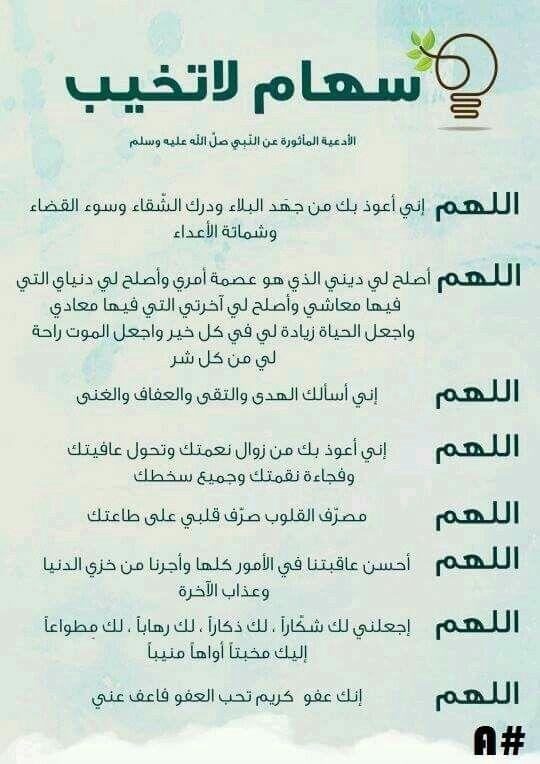 Pin By Ritaj On درر الكلام Islam Facts Islamic Phrases Quran Quotes