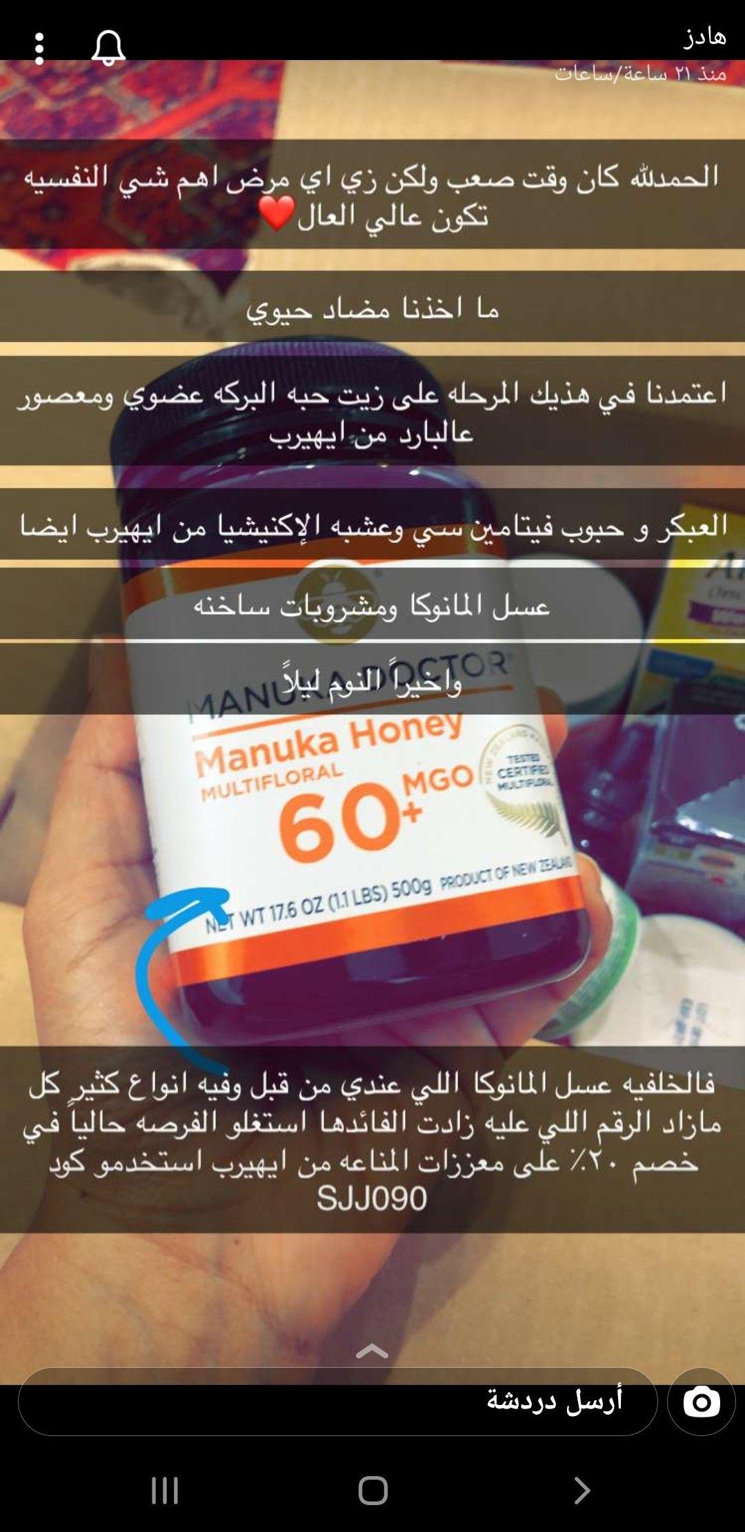 Pin By Aman On تغذية علاجية المعدة بيت الداء و الدواء توعية Arabic Food Health Manuka Honey