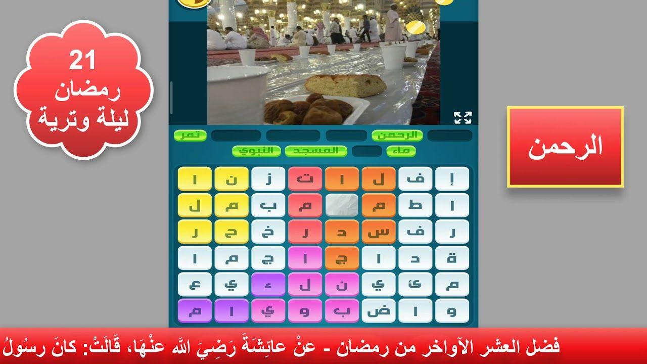 حل لغز كلمات كراش الخميس 14 مايو 2020 21 رمضان حل اللغز اليومى جزيرة Periodic Table