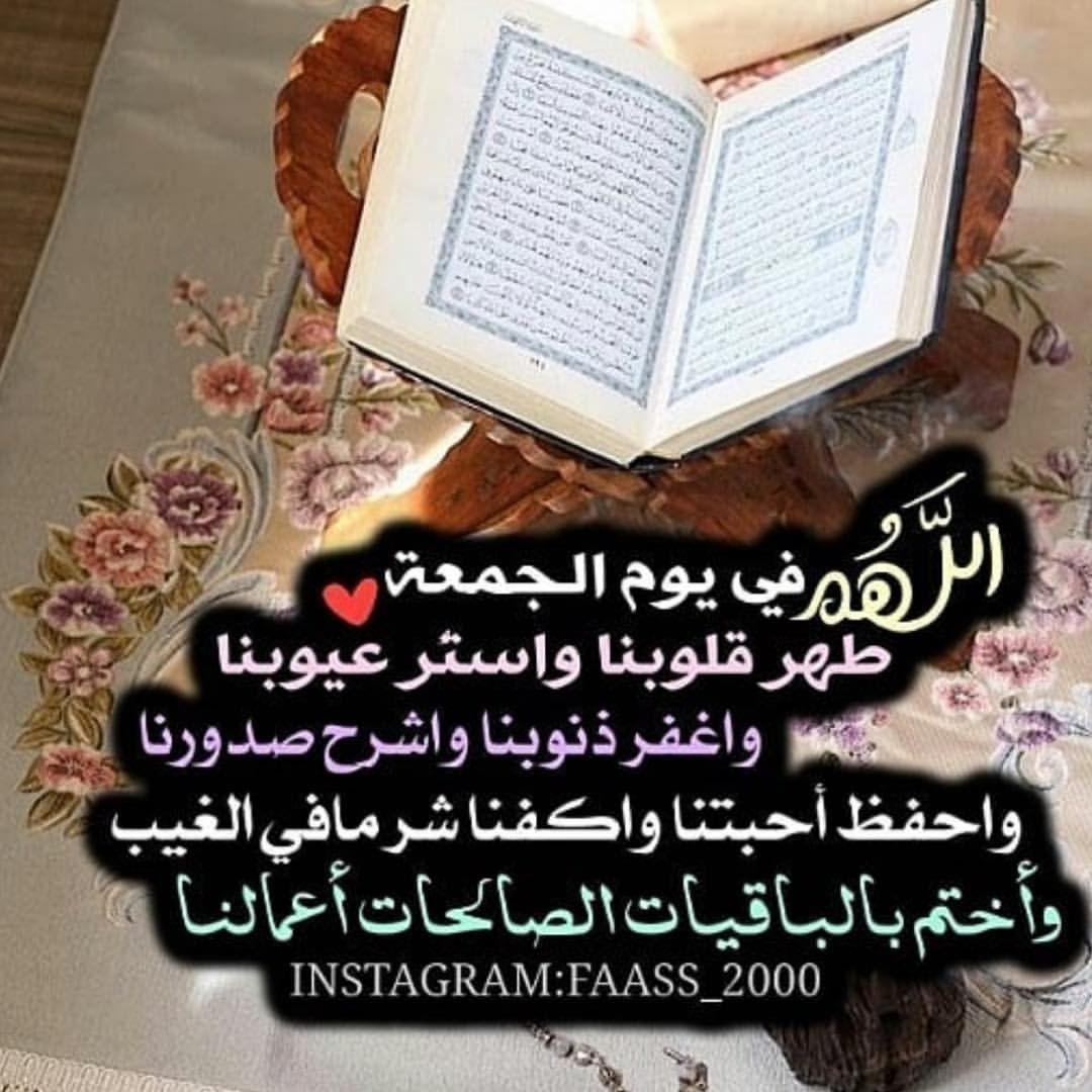 اللهم صل وسلم على نبينا محمد جمعه مباركه ان شاء الله Blessed Friday Allah Lovers Images