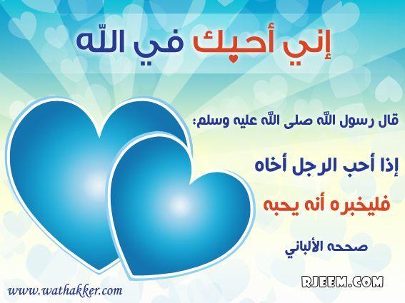 قال رسول الله صلى الله عليه وسلم إذا أحب الرجل أخاه فليخبره أنه أحبه The Prophet Of Allah Peace And Blessings Of Allah Peace Be Upon Him Quotes Sayings