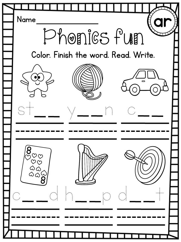 FREE ar sound differentiated worksheets!! | First Grade Friends ...