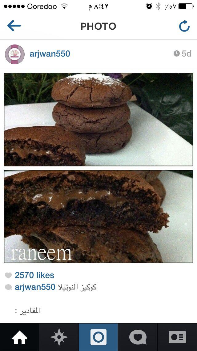 صوره كوكيز النوتيلا يشهي الصوره Food Desserts Chocolate Cookie