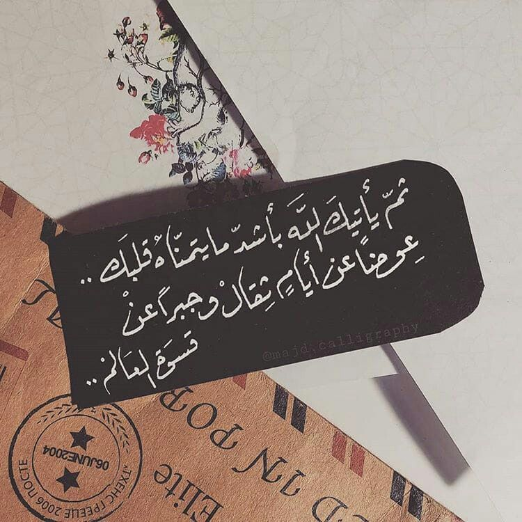 Pin By Norah Zh On عبارات Islamic Quotes Wallpaper Talking Quotes Ramadan Quotes