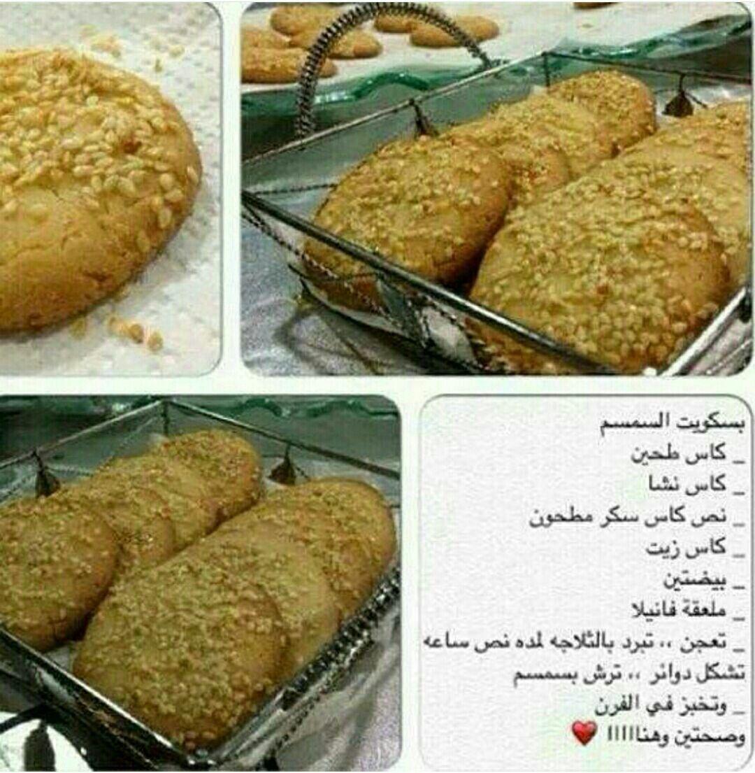 بسكوت السمسم Yummy Food Dessert Food Videos Desserts Foood Recipes