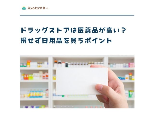 ドラッグストアの医薬品が高い理由をまとめました。なら、どうすれば医薬品や日用品を安く買えるのか。その方法もまとめていますので、ドラッグストアメインで買い物しているあなたはどうぞご覧ください。  #節約 #お得 #ドラッグストア