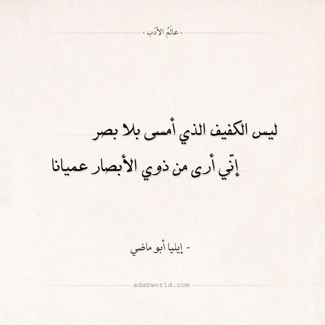 شعر إيليا أبو ماضي ليس الكفيف الذي أمسى بلا بصر عالم الأدب Poem Quotes Poems Quotes