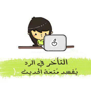 التأخر بدون عذر مقنع True Words Arabic Words Words