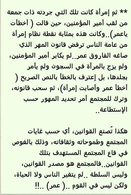 ليس بالقوم الفاروق عمر صنع القرارات للرعية 4 Islamic Quotes Words Quotes